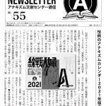 アナキズム文献センター通信 no.55