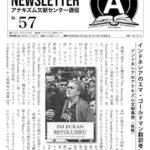 アナキズム文献センター通信 no.57