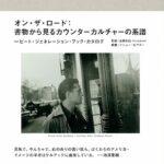 オン・ザ・ロード:書物から見るカウンターカルチャーの系譜 ビート・ジェネレーション・ブック・カタログ