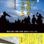 増補新版 風よ鳳仙花の歌をはこべ 関東大震災・朝鮮人虐殺・追悼のメモランダム