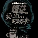 煙草の美味しい喫茶店 2