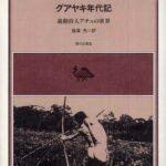 グアヤキ年代記 遊動狩人アチェの世界