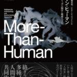 モア・ザン・ヒューマン マルチスピーシーズ人類学と環境人文学