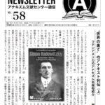 アナキズム文献センター通信 no.58