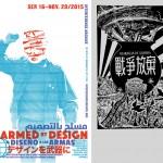 Armed by Design/El Diseño a las Armas/デザインを武器に