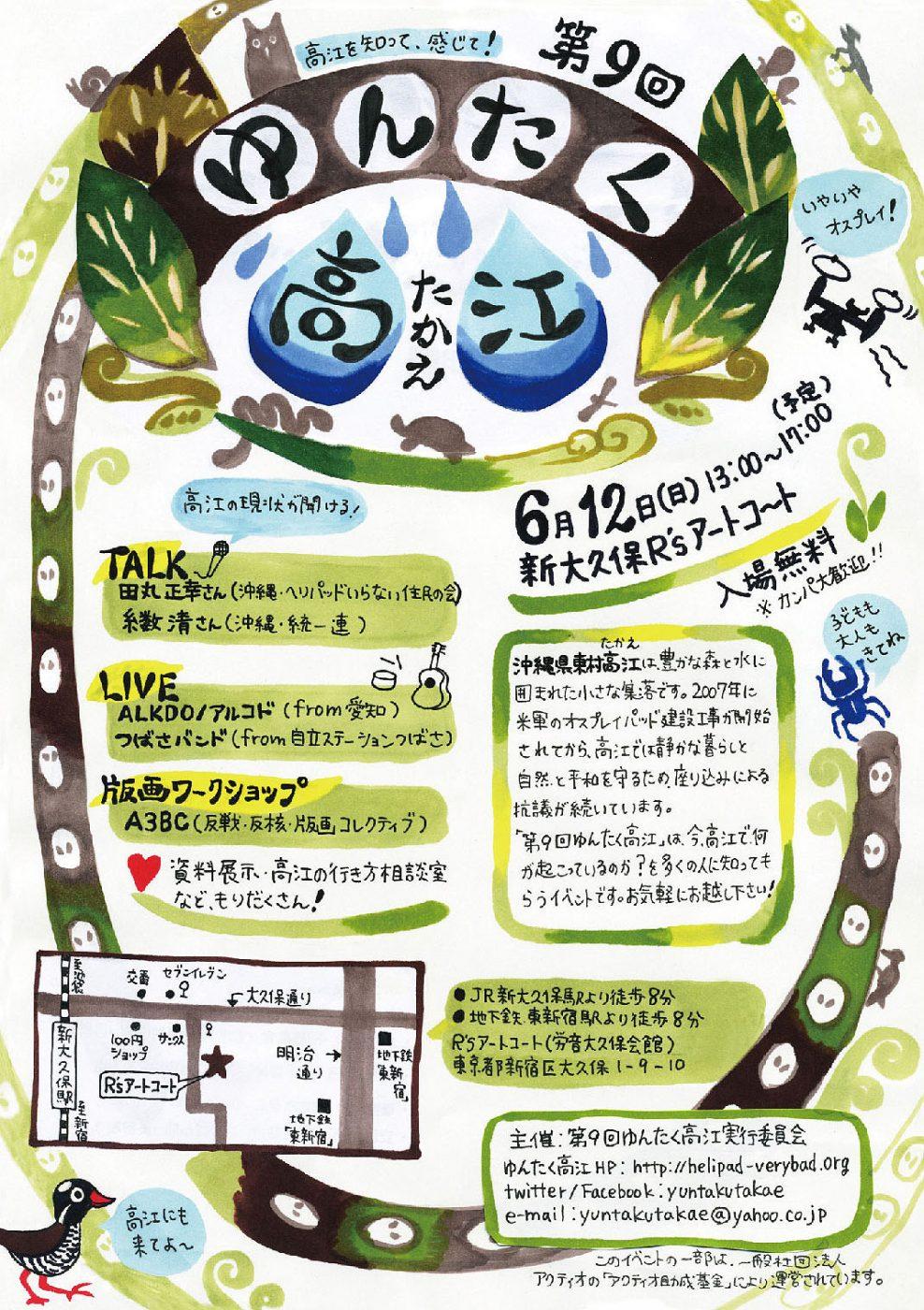 B5_yuntaku2016