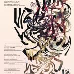 7/2-7/3 版画STRIKE in カルチュラル・タイフーン2016