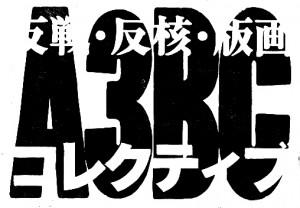a3bc_logo_w