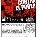 Multiforo Cultural ALICIA ポスター展