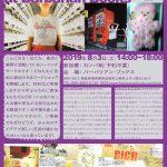 Itazura NuMan × ChikuChikuChicks at Barbarian Books (IRA will be closed Aug 3 & 4)