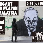 "ファミ・レザ ""USING ART AS WEAPON IN MALAYSIA"""