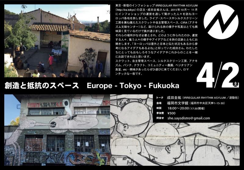 fukuoka_space_talk