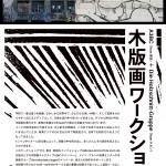 2 DAYS in 福岡 4月2日・3日