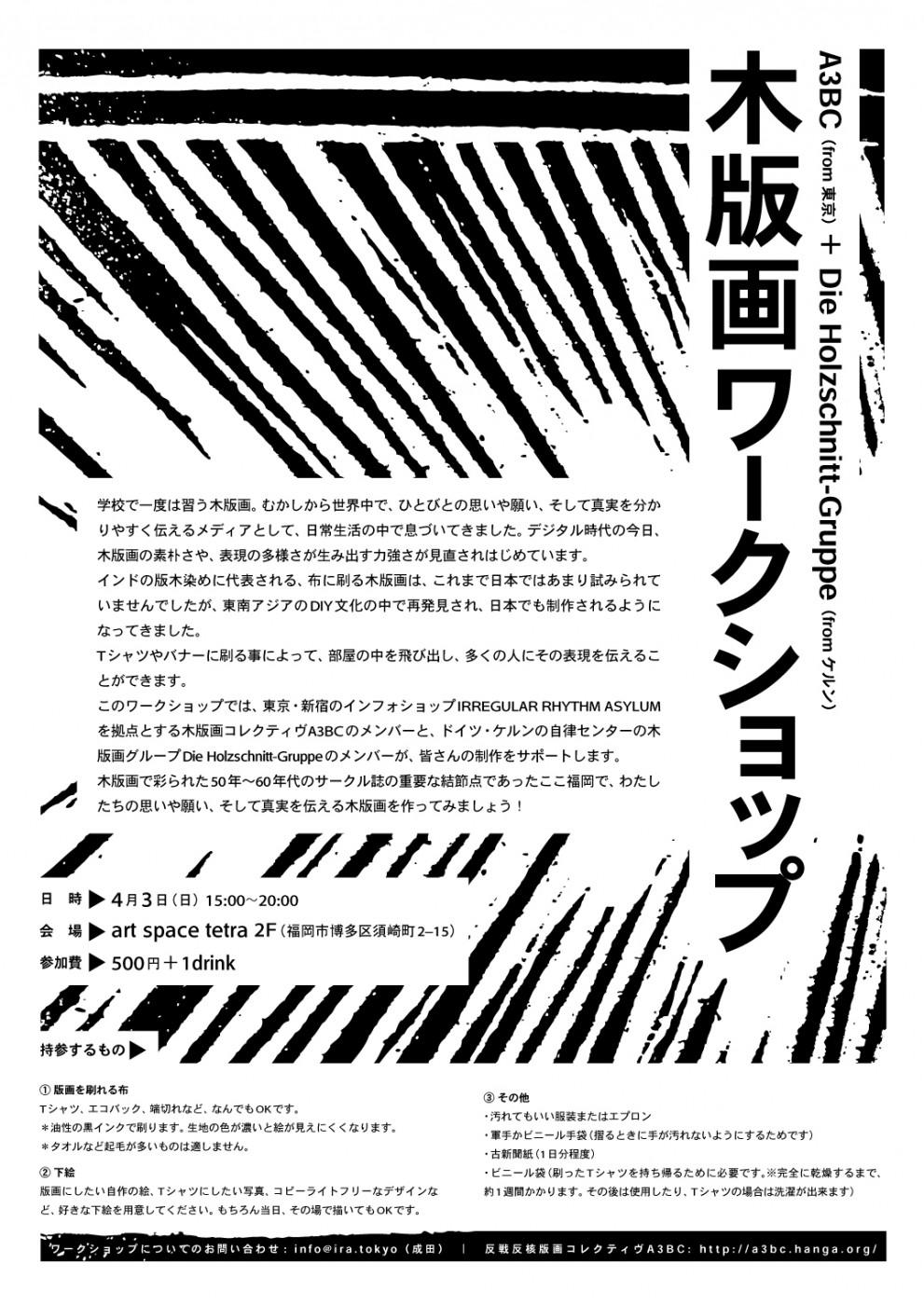 fukuoka_ws_flyer