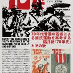 70年代香港の若者による抵抗運動を再考する——— 隔月誌『70年代』とその後