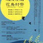 10月15日(土)と16日(日)はお休み/熊本「生命平和な東アジア地球市民会議 & 花鳥村祭」へ