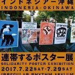インドネシア-沖縄  連帯するポスター展