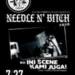 インドネシアのDIYフェミニストコレクティブNeedle and Bitch支援企画「Ini Scene Kami Juga (このシーンはわたしたちのものでもある)」上映会