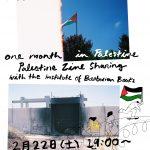 パレスチナでの1ヶ月:パレスチナzineシェアリング