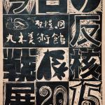 11/21はお休み→丸木美術館「今日の反核反戦展」オープニング