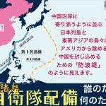 中国脅威論と南西諸島自衛隊配備 おはなし会