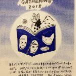 TOKYO ZINESTER GATHERING 2018
