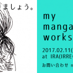 my manga workshop